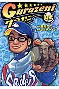 グラゼニ 01の本