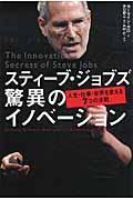 スティーブ・ジョブズ驚異のイノベーションの本