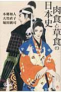 肉食と草食の日本史の本
