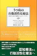 うつ病の行動活性化療法の本