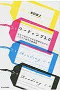 リーディング3.0の本