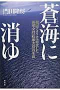 蒼海に消ゆの本
