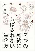 7つの制約にしばられない生き方の本
