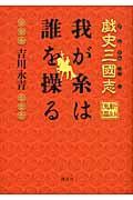 戯史三國志我が糸は誰を操るの本
