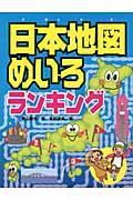 日本地図めいろランキングの本