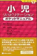 小児リハビリテーションポケットマニュアルの本