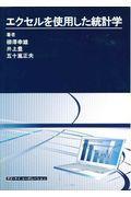 改訂2版 エクセルを使用した統計学の本