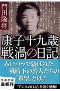 康子十九歳戦渦の日記の本