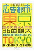 増補 広告都市・東京の本