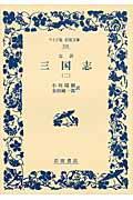 完訳三国志 2の本
