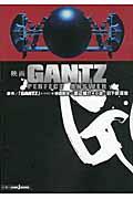 映画GANTZ PERFECT ANSWERの本