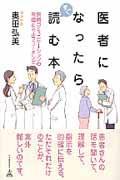 医者になったらすぐ読む本の本