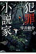 犯罪小説家の本