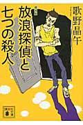 増補版 放浪探偵と七つの殺人の本