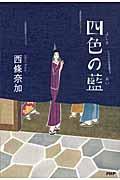 四色の藍の本