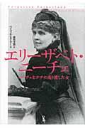 新装復刊 エリーザベト・ニーチェの本