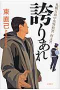 札幌方面中央警察署南支署誇りあれの本