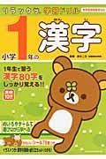 リラックマ学習ドリル小学1年の漢字の本