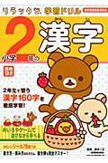 リラックマ学習ドリル小学2年の漢字の本