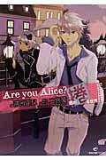 Are you Alice? 君が捲る世界の本