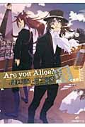 Are you Alice? 君に捧ぐ世界の本