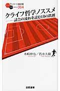 クライフ哲学ノススメの本