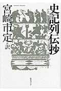 史記列伝抄の本