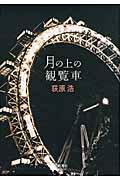 月の上の観覧車の本