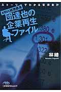 MBA経理部長・団達也の企業再生ファイルの本