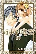 近キョリ恋愛 10の本