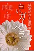 白いガーベラの本