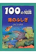 海のふしぎの本