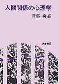 人間関係の心理学の本