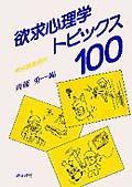 欲求心理学トピックス100の本