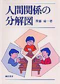 人間関係の分解図の本