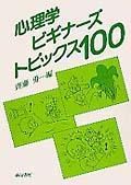 心理学ビギナーズトピックス100の本