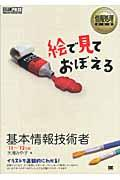 絵で見ておぼえる基本情報技術者 '11~'12年版の本