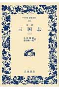 完訳三国志 3の本