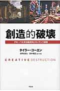 創造的破壊の本