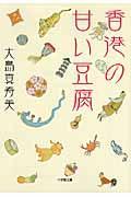 香港の甘い豆腐の本