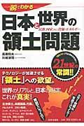 一瞬でわかる日本と世界の領土問題の本