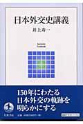 日本外交史講義の本