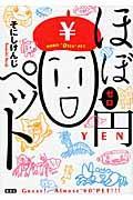 ほぼ0円ペットの本