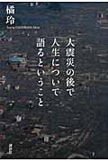 大震災の後で人生について語るということの本