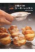 小嶋ルミの決定版ケーキ・レッスンの本
