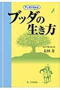 マンガでわかるブッダの生き方の本