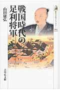 戦国時代の足利将軍の本