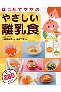 はじめてママのやさしい離乳食の本