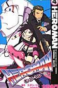 HEROMAN 4の本