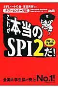 これが本当のSPI2だ! 2013年度版の本